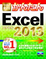 [表紙]今すぐ使えるかんたん Excel 2013