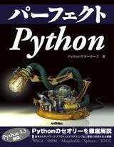 [表紙]パーフェクトPython