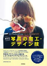 [表紙]魅せる写真の加工・デザイン技 ~ Photoshopでオシャレ写真を作るアイデア