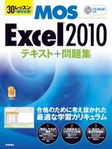 [表紙]30レッスンで絶対合格! Microsoft Office Specialist Excel 2010 テキスト+問題集