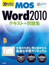 [表紙]30レッスンで絶対合格! Microsoft Office Specialist Word 2010 テキスト+問題集