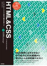 [表紙]速習Webデザイン HTML&CSS [HTML5&CSS3対応]