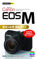 [表紙]今すぐ使えるかんたんmini Canon EOS M 基
