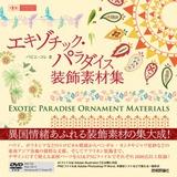 [表紙]エキゾチック・パラダイス装飾素材集