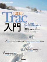 [表紙][改訂]Trac入門――ソフトウェア開発・プロジェクト管理活用ガイド