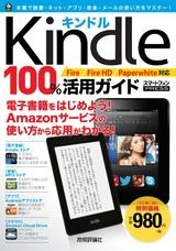 [表紙]Kindle 100%活用ガイド[Fire/Fire HD/Paperwhite対応]