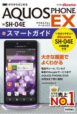 [表紙]ゼロからはじめる ドコモ AQUOS PHONE EX SH-04E スマートガイド