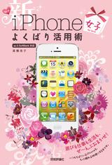 [表紙]新iPhone「女子」よくばり活用術