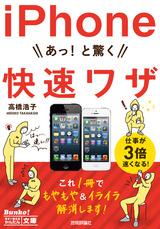 [表紙]今すぐ使えるかんたん文庫 iPhone あっ!と驚く 快速ワザ