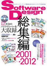 [表紙]Software Design総集編 【2001~2012】