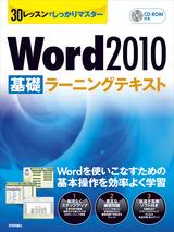 [表紙]30レッスンでしっかりマスター Word 2010 [基礎]ラーニングテキスト