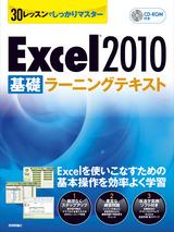 [表紙]30レッスンでしっかりマスター Excel 2010 [基礎]ラーニングテキスト