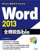[表紙]知りたい操作がすぐわかる Word 2013 全機能Bible