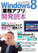 [表紙]Windows 8[業務アプリ]開発読本