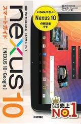 [表紙]ゼロからはじめる Nexus 10 スマートガイド