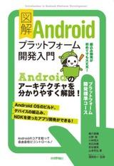 [表紙]図解 Androidプラットフォーム開発入門