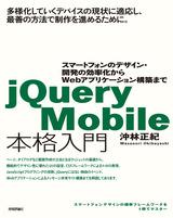 [表紙]jQuery Mobile本格入門 ~スマートフォンのデザイン・開発の効率化からWebアプリケーション構築まで