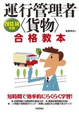 [表紙]2013-14年版 運行管理者<貨物>合格教本