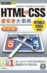 [表紙]今すぐ使えるかんたんPLUS HTML & CSS 逆引き大事典