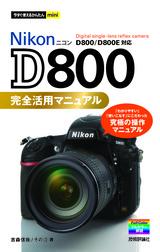 [表紙]今すぐ使えるかんたんmini Nikon D800 完全活用マニュアル