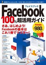 [表紙]Facebook フェイスブック 100%超活用ガイド