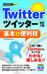 [表紙]今すぐ使えるかんたんmini Twitter ツイッター 基本&便利技 [改訂3版]