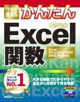 [表紙]今すぐ使えるかんたん Excel関数 Excel 2013/2010/2007/2003/2002対応