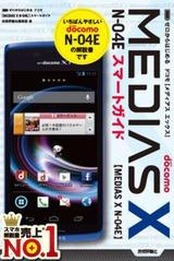 [表紙]ゼロからはじめる ドコモ MEDIAS X N-04E スマートガイド