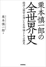 [表紙]栗本慎一郎の全世界史 ~経済人類学が導いた生命論としての歴史~