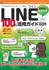 [表紙]LINE ライン 100%活用ガイド