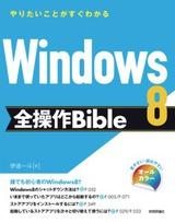 [表紙]Windows8 全操作 Bible