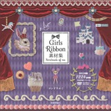[表紙]Girls Ribbon 素材集
