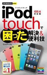[表紙]今すぐ使えるかんたんmini iPod touchで困ったときの解決&便利技