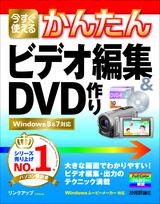 [表紙]今すぐ使えるかんたん ビデオ編集&DVD作り Windows 8&7対応
