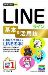 [表紙]今すぐ使えるかんたんmini LINE ライン 基本&活用技