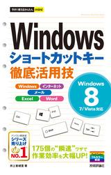 [表紙]今すぐ使えるかんたんmini Windowsショートカットキー徹底活用技[Windows 8/7/Vista対応]