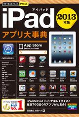 [表紙]今すぐ使えるかんたんPLUS iPadアプリ 大事典 2013年版