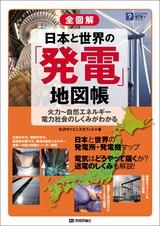 [表紙]全図解 日本と世界の「発電」地図帳