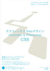 [表紙]グラフィック&Webデザイン Illustrato