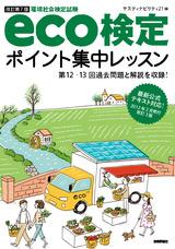 [表紙]【改訂第7版】eco検定ポイント集中レッスン