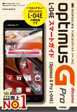 [表紙]ゼロからはじめる ドコモ Optimus G Pro L-04E スマートガイド