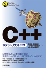 [表紙]C++ポケットリファレンス