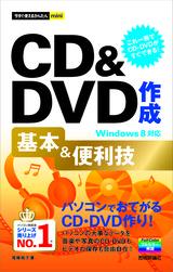 [表紙]今すぐ使えるかんたんmini CD&DVD作成 基本&便利技 Windows 8対応
