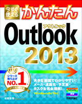 [表紙]今すぐ使えるかんたん Outlook 2013