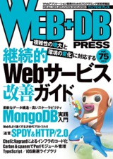 [表紙]WEB+DB PRESS Vol.75