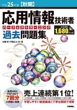 [表紙]平成25年度【秋期】応用情報技術者 パーフェクトラーニング過去問題集