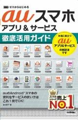 [表紙]ゼロからはじめる auスマホ アプリ&サービス 徹底活用ガイド