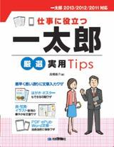 [表紙]仕事に役立つ 一太郎 厳選実用Tips 一太郎2013/2012/2011対応