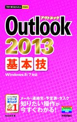 [表紙]今すぐ使えるかんたんmini Outlook 2013 基本技