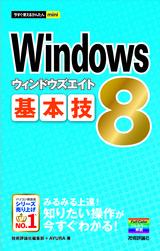 [表紙]今すぐ使えるかんたんmini Windows 8基本技
